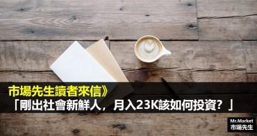 剛出社會新鮮人,月入23K該如何投資?-市場先生讀者來信