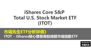ITOT ETF分析評價》iShares Core S&P Total U.S. Stock Market ETF (iShares核心標普美股總體市場指數ETF)