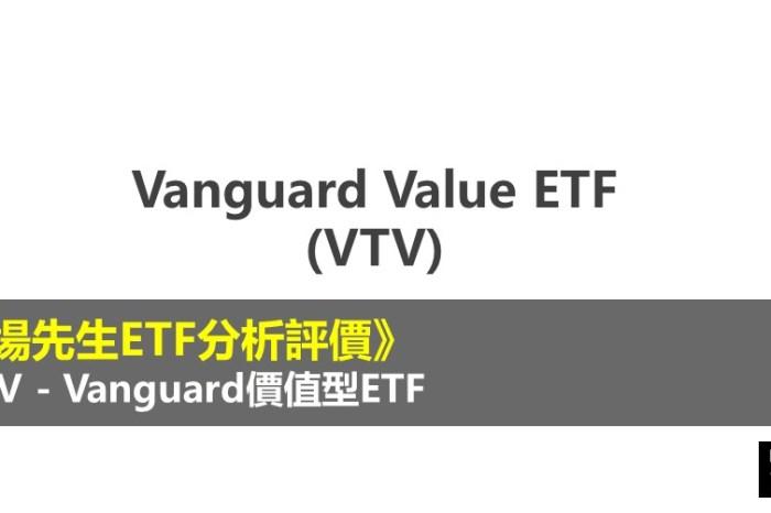 VTV ETF分析評價》Vanguard Value ETF (Vanguard價值型ETF)