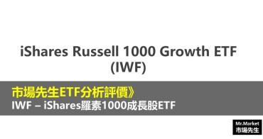 IWF ETF分析評價》iShares Russell 1000 Growth ETF (iShares羅素1000成長股ETF)