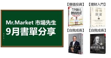 2020》9月市場先生推薦書單