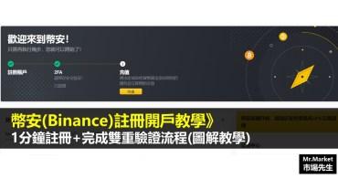 幣安(Binance)註冊開戶教學》1分鐘註冊與雙重驗證(圖解教學)-全球最大虛擬貨幣交易所
