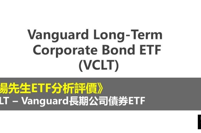 VCLT ETF分析評價》Vanguard Long-Term Corporate Bond ETF (Vanguard長期公司債券ETF)