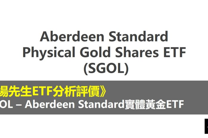 SGOL ETF分析評價》Aberdeen Standard Physical Gold Shares ETF (Aberdeen Standard實體黃金ETF)
