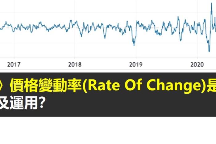 價格變動率(Rate Of Change)是什麼?如何計算及運用?