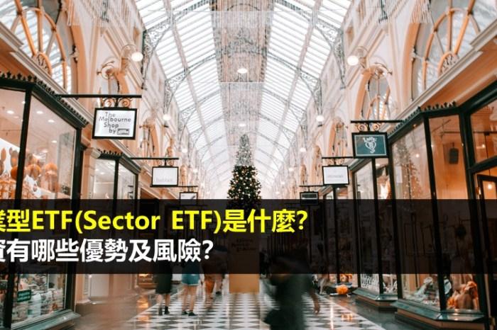 產業型ETF(Sector ETF)是什麼?投資有哪些優勢及風險?