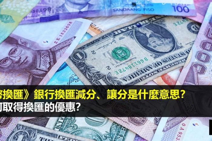 換匯減分、讓分是什麼意思?如何取得銀行換匯的優惠?