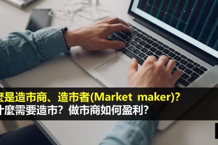 什麼是造市商(造市者)?為什麼需要造市?做市商如何盈利?