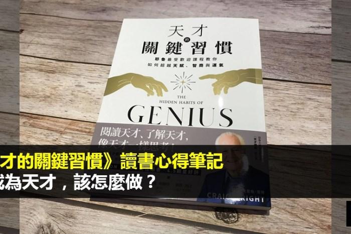 想成為天才,該怎麼做?《天才的關鍵習慣》讀書心得筆記