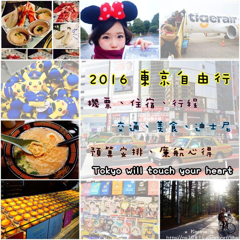 【2016東京自由行】八天七夜總覽,機票、住宿、行程、交通….全部整理好啦~ ♥