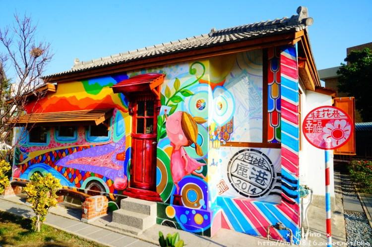【遊記*彰化】穿越時空的旅行 鹿港老街 x 桂花藝術村