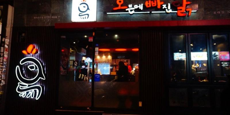 【食記*韓國】首爾弘大 Oppadak 掉進烤箱的歐霸雞