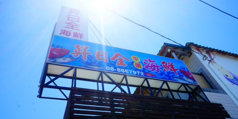 【食記*屏東】墾丁 昇日全  後壁湖海鮮新選擇  服務佳、價格透明