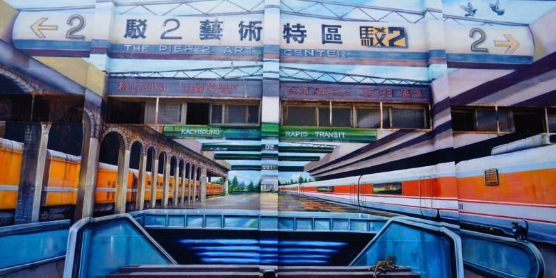 【遊記*高雄】 駁二藝術特區 文創、市集、裝置藝術
