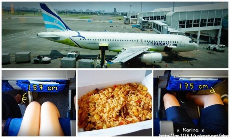 【2016釜山自由行】高雄 ✈ 釜山 釜山航空搭乘路線指引、飛機餐、搭乘心得 ✈