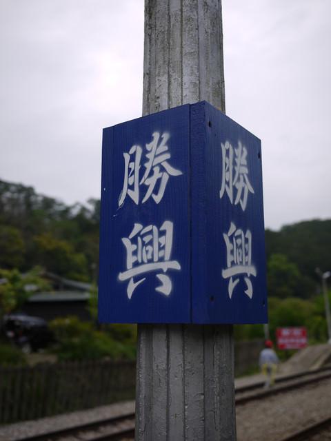 【遊記*苗栗】三義 勝興車站x龍騰斷橋 歲月在這忘了轉動
