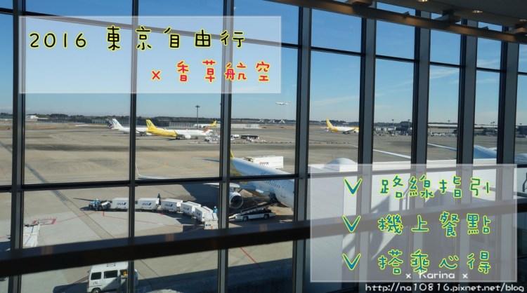 【2016東京自由行】成田 ✈ 高雄 香草航空搭乘路線指引、飛機餐、搭乘心得 ✈