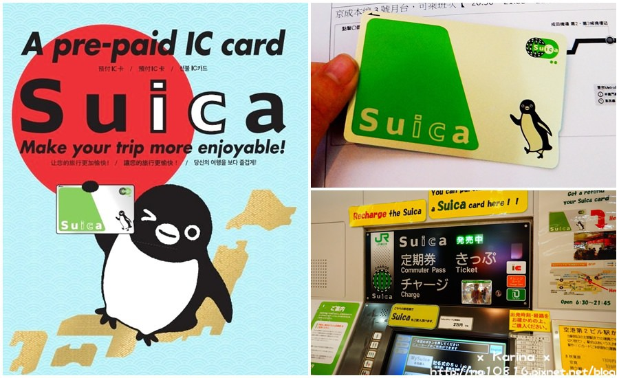 【2018東京自由行交通篇】Suica 西瓜卡快速購買、儲值教學 ✌ 一卡在手暢遊日本