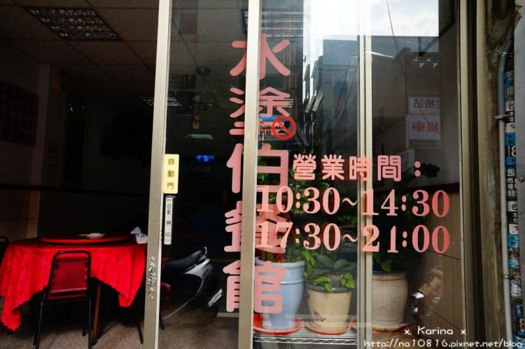 【食記*苗栗】 苑裡功夫菜 水塗伯餐館  在地人推薦!!