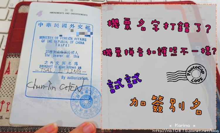 【護照加簽別名】機票名字拼音和護照不同/機票名字打錯了怎麼辦?
