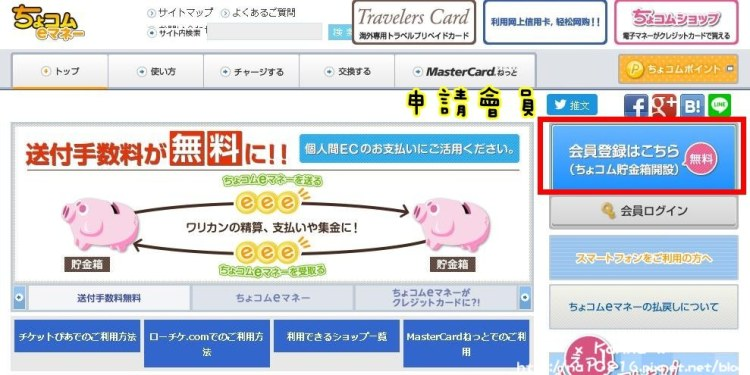 【財務*日本】卡刷不過? Chocom 儲金罐第三方支付 & 虛擬信用卡圖文教學