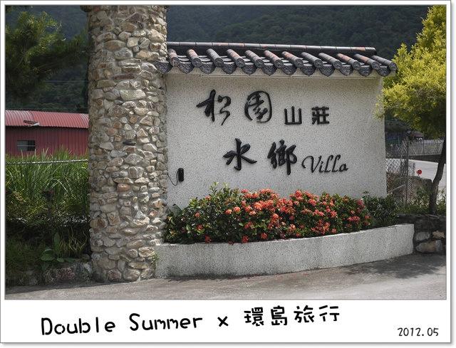 【環島旅行x兩人份的夏天】- 南投住宿*松園民宿