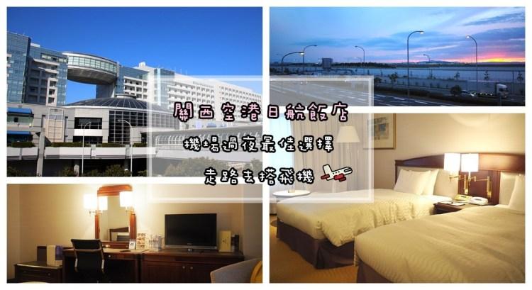 關西機場住宿 | 不能更近了 關西空港日航飯店 關西機場酒店 舒服睡機場