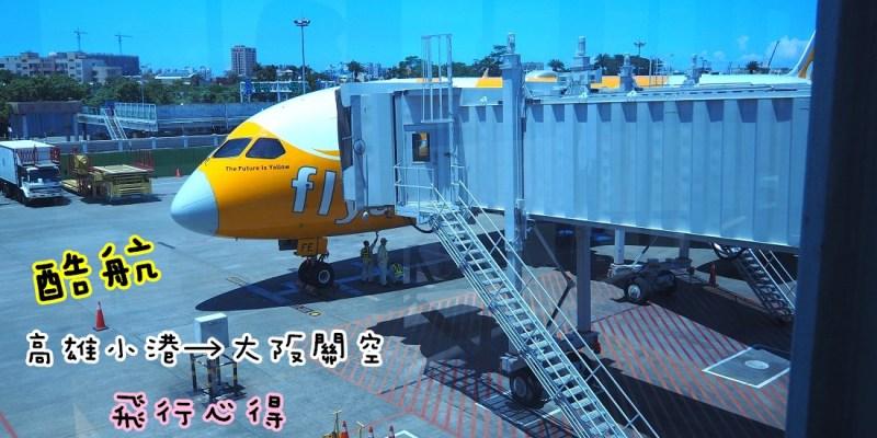 【大阪廉航】高雄小港直飛日本關西空港,酷航波音787搭乘心得