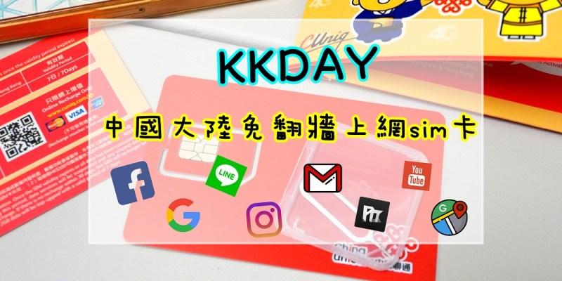 【中國自由行】中國大陸免翻牆上網sim卡 可上FB/LINE/PTT/IG