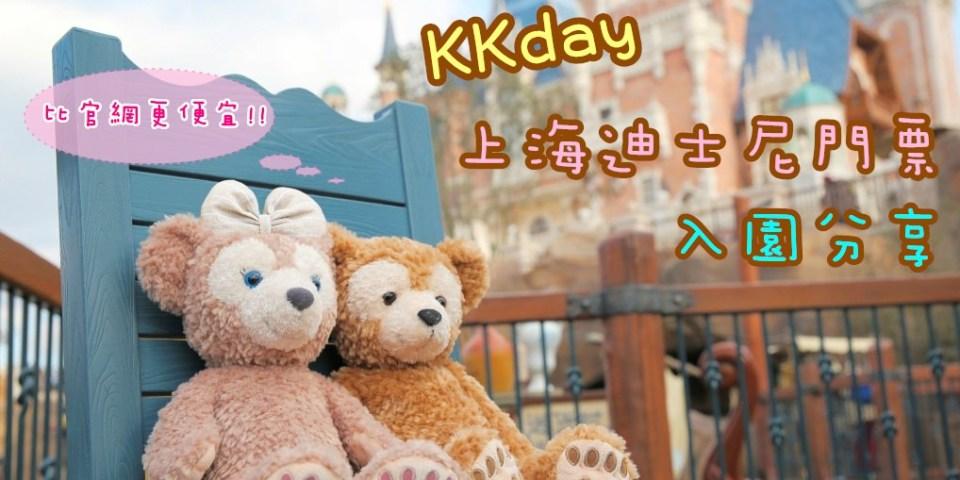 上海迪士尼   比官網更便宜!! KKday買的迪士尼優惠電子門票如何入園?