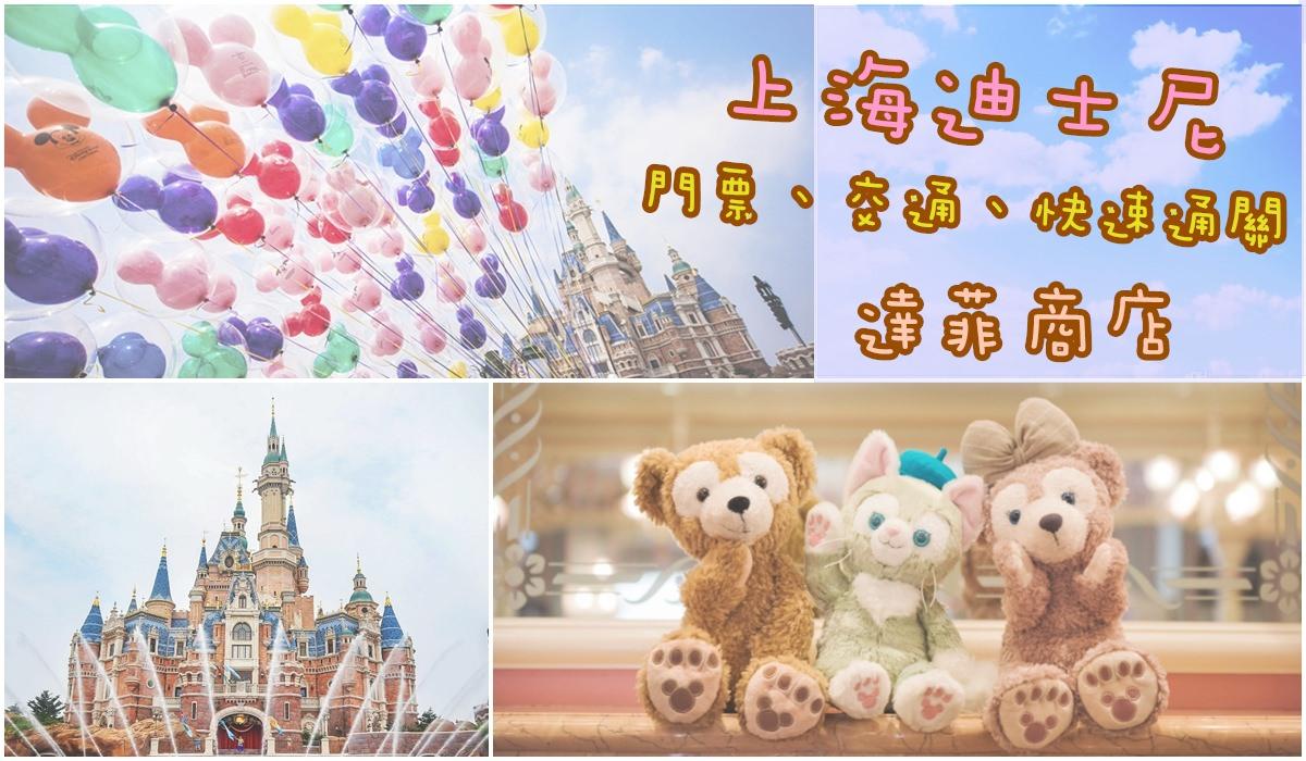 2017上海迪士尼 | 達菲熊我來了!!~門票、交通、快速通關一篇搞懂♥