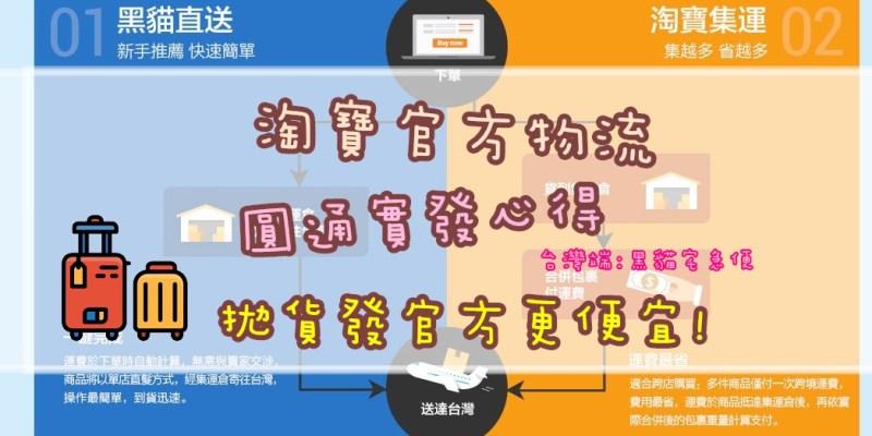 淘寶.集貨|圓通x官方物流實發教學 @拋貨、行李箱發官方更便宜!!