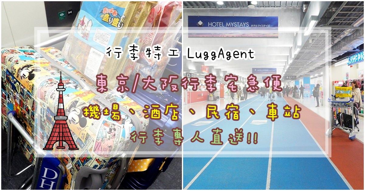 【東京/大阪行李機場直送】行李特工 日本行李專人到府宅急便