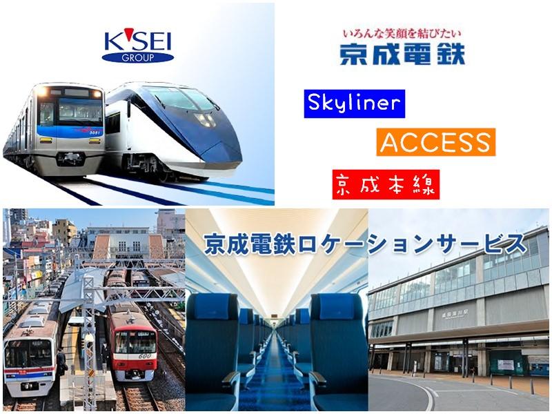 東京.交通 從成田機場/羽田機場往返東京市區我該搭Skyliner、ACCESS還是京成本線?