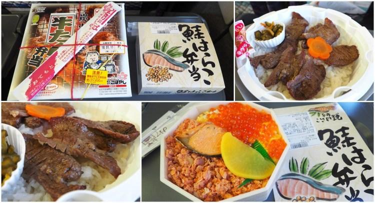 日本.駅弁屋   鐵道旅行中遇見的鐵路便當們 @2018持續更新
