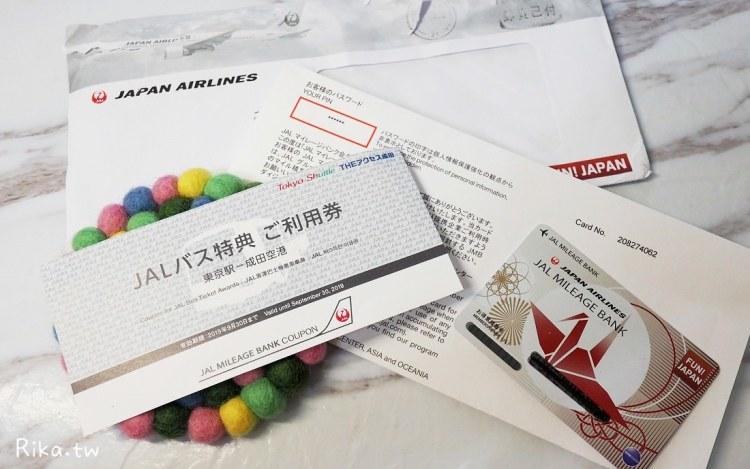 日本.優惠情報 免費申請日本航空JMB聯名會員卡贈送東京車站往返成田機場巴士券