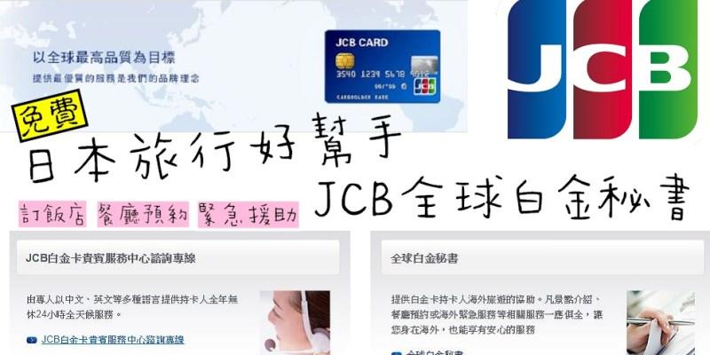 日本JCB白金秘書|專人免費代訂飯店、餐廳預約、租車、提供海外緊急援助