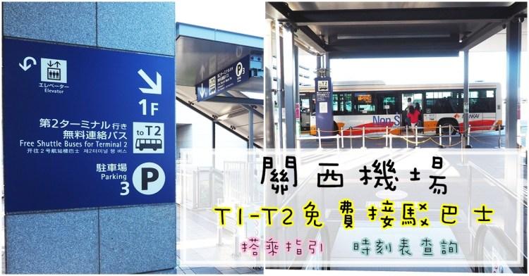 樂桃航空  大阪關西機場T1到T2 接駁車實搭分享 時刻表