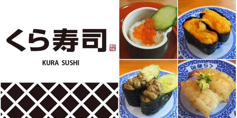 高雄左營美食 | 日本來的藏壽司 每盤$40 投盤子抽扭蛋好吃又好玩~