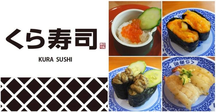 高雄左營美食   日本來的藏壽司 每盤$40 投盤子抽扭蛋好吃又好玩~