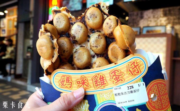台北美食 香港來的 !! 西門町媽咪雞蛋仔 米其林香港街頭小食3年推薦 ♥