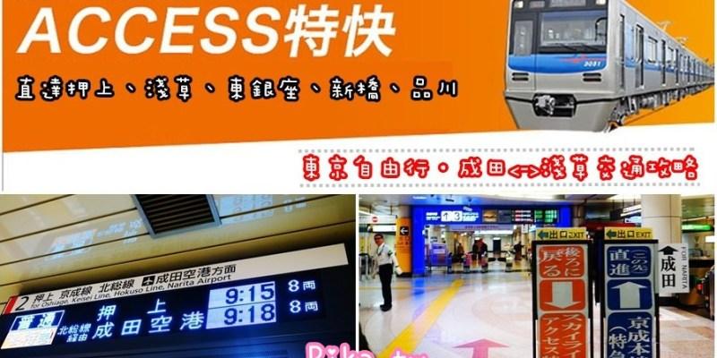 【2018東京】往來成田機場與淺草的交通攻略 ⁂ 一篇就通〔ACCESS、京成本線〕