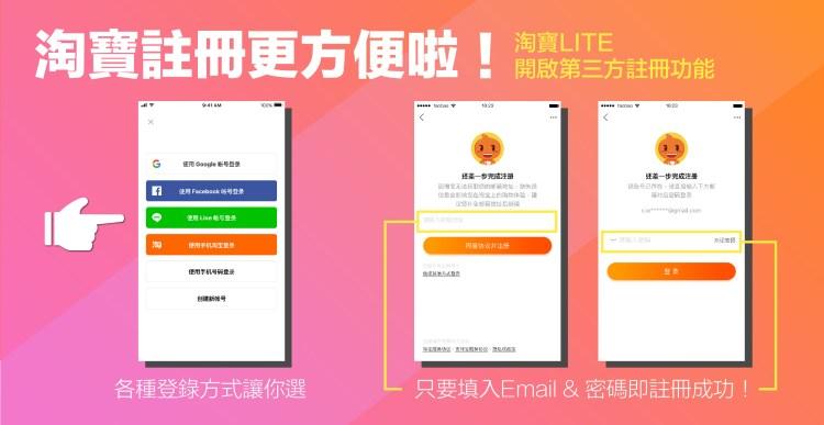 淘寶教學   淘寶註冊更方便了!!淘寶LITE開啟第三方註冊功能 一秒完成註冊
