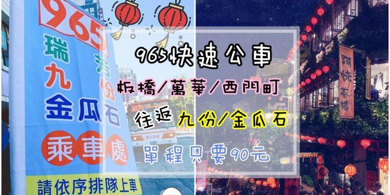 965快速公車 | 板橋/萬華/西門町往返九份/金瓜石最方便交通方式!!單程票價90元!!!