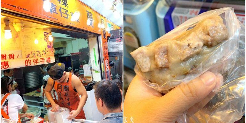 九份老街美食 | 阿蘭草仔粿 芋粿 人氣伴手禮店 可宅配