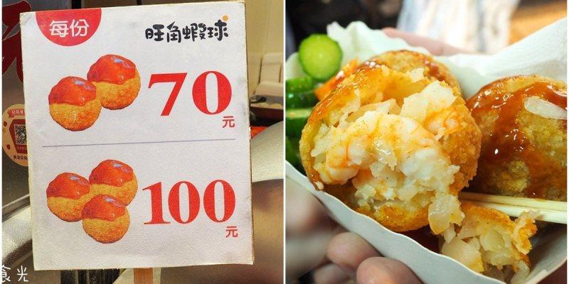 九份老街小吃 | 旺角蝦球 滿滿蔬菜現炸蝦球 九份美食