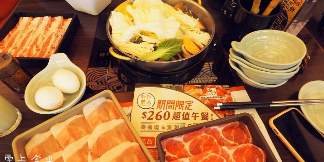 高雄壽喜燒 Mo-Mo-Paradise 超值商業午餐$260 肉菜均衡 主食飲料無限續