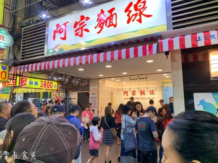 台北西門町美食   阿宗麵線 大清爽柴魚湯頭 日韓遊客超愛的阿宗 ♥♥