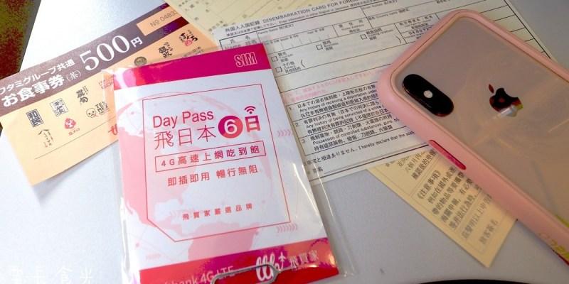 【日本吃到飽SIM卡】 飛買家不限速4G網卡市區/郊區實測分享 @優惠折扣碼