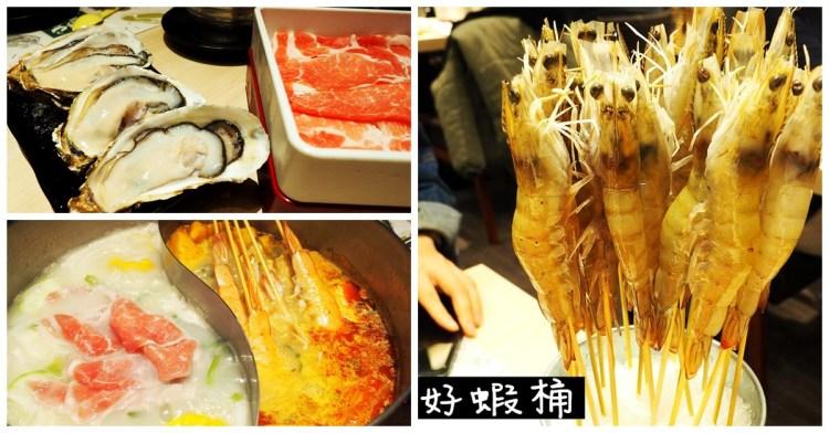 高雄火鍋 星野肉肉鍋 多肉多菜吃到飽  可加購超大生蠔等海鮮